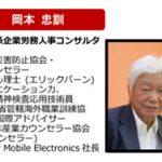 第1回日本人経営者が知っておくべきタイ文化習慣を活かすマネジメントセミナー