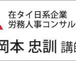 岡本忠訓講師