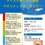全4回 「日本人経営者・赴任者が知っておくべきタイ人と働く文化習慣 マネジメント力・セミナー」