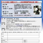 ★「タイの会計・税務セミナー」in 大阪★