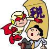 【オンライン開催となりました!】タイの税務の基礎知識① ~実務入門編~