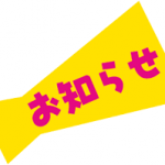 特別無料プラン有!バンコク日本博内ジョブフェアブース出展のお誘い