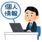 【特別セミナー】タイにおける個人情報保護法セミナー