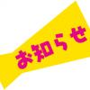 【ソンクラン休暇のお知らせ】