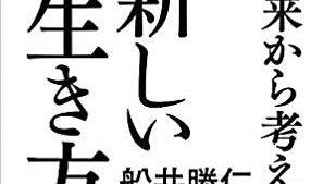 船井本社代表の舩井勝仁氏による特別無料講演会のお知らせ
