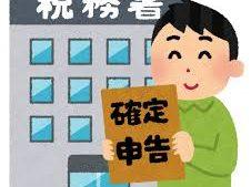 タイの税務【個人所得税セミナー】