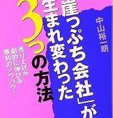 中山裕一朗氏特別講演会【「崖っぷち会社」が生まれ変わった3つの方法】
