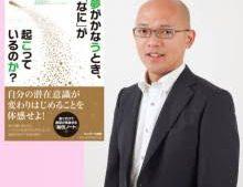 石田久二氏特別講演会【人生は「認識」で大きく変わる!自由自在に望みを引き寄せる方法】