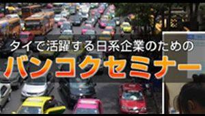 「タイ人社員」「タイ人マネジャー」「日本人マネジャー」向けセミナーのご案内